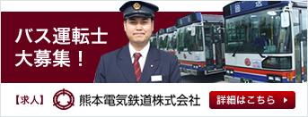 熊本電気鉄道㈱ バス運転士募集