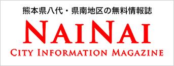 八代の情報誌 NAINAI